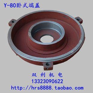 Y80平式端盖接线盒维修工具绝缘材料接线柱电机配件双利机电