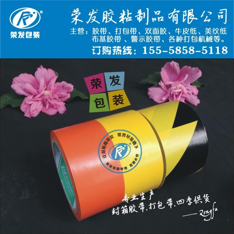 永乐PVC橙色斑马线胶带 警示胶带 区域划线贴地标识胶带 48*20