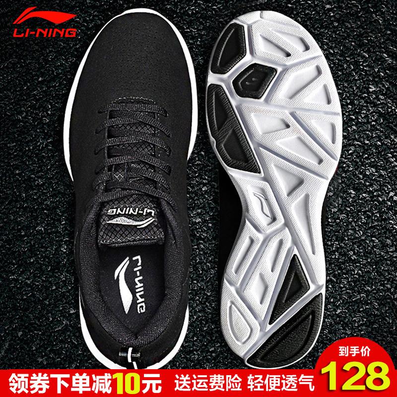李宁运动鞋男鞋跑步鞋男2018新款秋冬官方正品透气轻便学生跑鞋子