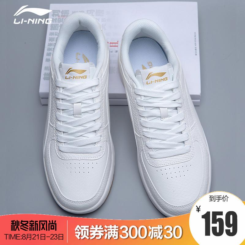 李宁小白鞋男鞋2019夏季官方正品透气休闲鞋男滑板鞋轻便运动鞋男
