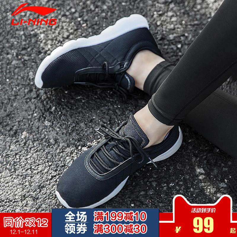 李宁女鞋运动鞋2019秋冬正品织面柔软轻便慢跑鞋黑色休闲鞋跑步鞋