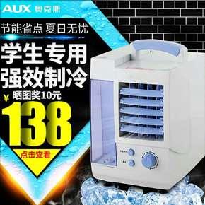 奥克斯冷风扇 空调扇单冷FLS-L15A小空调 制冷迷你冷气机水冷空调