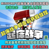 我世界服务器Minecraft 开服教程MC farewell to the rental version 1 11