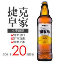 20瓶整箱500mlPrimator皇家小麦白啤酒捷克原装进口新日期