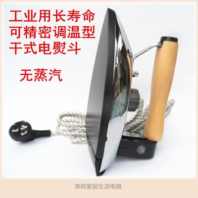 浩星工业电熨斗高温电烫斗干烫贴木皮老式烫钻画可精密调温控型