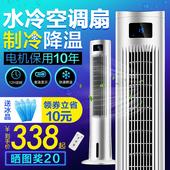 制冷风扇家用单冷风机 水冷气扇立式小型空调 标王塔式加冰空调扇