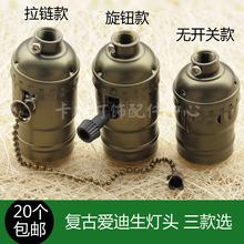 台灯吊灯DIY配件拉链 E27灯头 美规UL认证 复古爱迪生灯泡铝壳E26图片