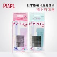 日本原装 PIAFL耳洞清洁线清理耳洞除垢去异味60根 包邮 带防伪