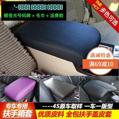 适用于丰田新锐志扶手箱套老款锐志手扶箱垫中央手扶箱套扶手套