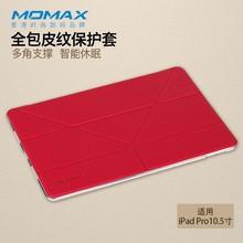 momax摩米士iPad Pro10.5寸保护套2017新全包时尚皮纹平板硬外壳