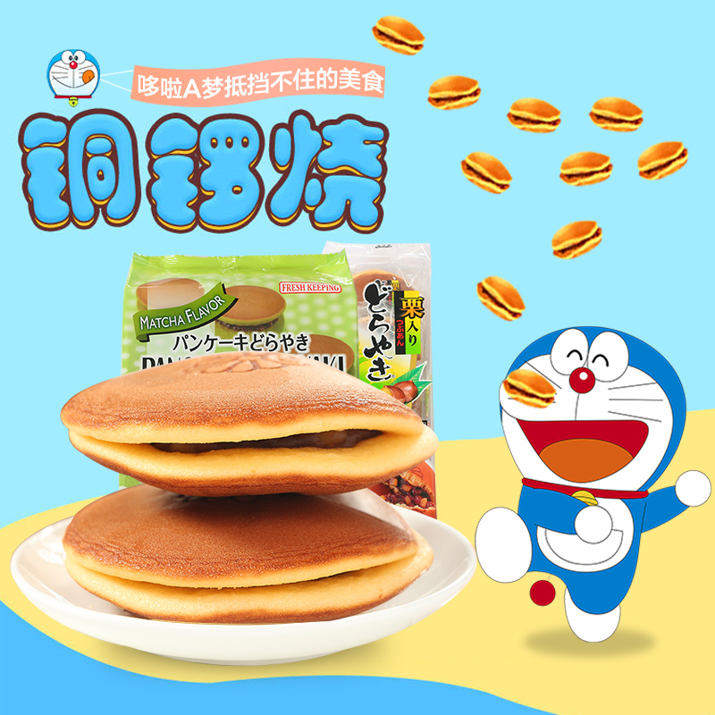 2件包邮日本进口丸京菓子庵红豆夹心铜锣烧蛋糕哆啦A梦叮多味可选