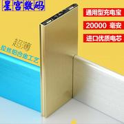 小米note2手机充电宝20000毫安红米4 note4X专用5S 4c5C移动电源6