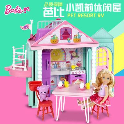 芭比娃娃小凯莉大房子套装过家家公主甜甜屋女孩玩具休闲屋DWJ50