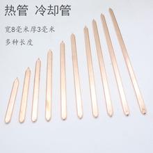 笔记本电脑冷却管导热管DIY铜管散热器铜管紫铜热管烧结管宽8毫米