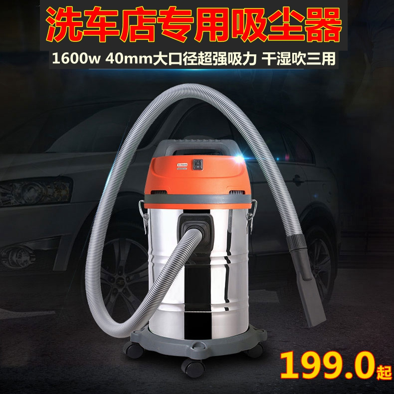 吸尘器汽车美容店用
