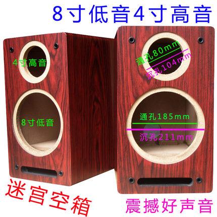 空音箱箱体木质迷宫8寸低音4寸高音二分频书架胆机喇叭DIY音响壳