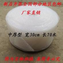 厂家直销全国包邮加厚气泡膜泡沫膜防震膜气泡垫包装气泡纸宽30cm