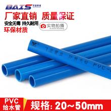 pvc管 上水管 给水管道 UPVC管材 胶粘 供水 20 25 32 40 50蓝色