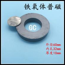 包邮 黑色环形磁铁60 喇叭磁铁吸铁石普磁1个5元 圆形带孔磁
