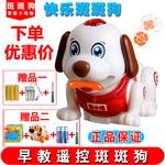 正品高盛笨笨狗遥控智能小宠物电子宠物玩具狗快乐斑斑狗80062