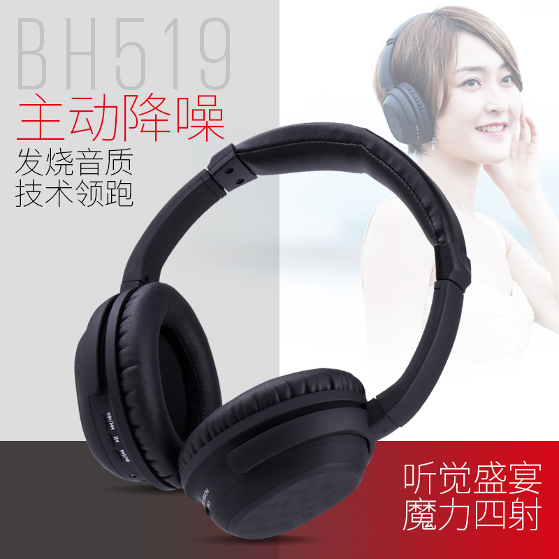 终极者BH519主动降噪无线蓝牙耳机头戴式游戏吃鸡iPhone安卓耳麦