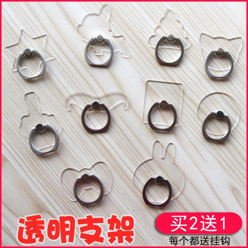 透明手机指环支架