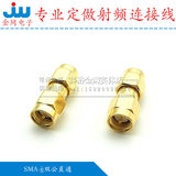All-copper gold-plated special direct selling SMA public-to-public straight-through inner screw needle double-pass conversion head antenna connector