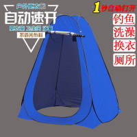 Outdoor automatic fishing tent changing clothes bathing bath bath bath cover shed thick warm tent