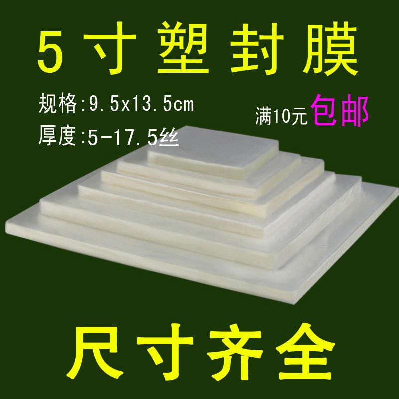【张氏摄影】5寸护卡膜过塑膜相片保护膜过胶膜 3R照片塑封膜
