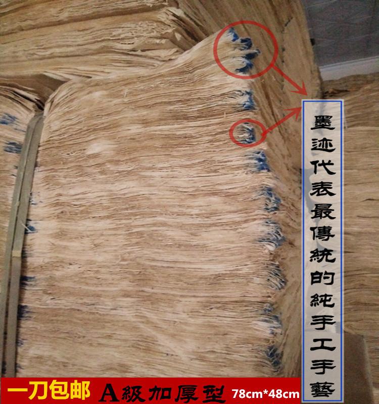 纯手工毛边纸古法70张竹浆纸78*48毛笔字练习书法用纸宣纸创作
