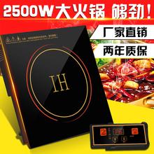 火锅电磁炉方形嵌入式线控商用火锅店专用2500W 火锅酒店专用火锅