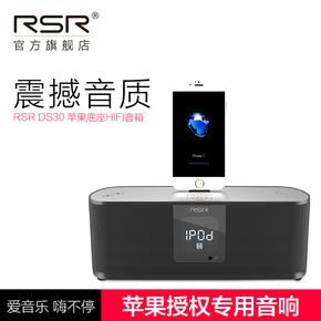 RSR DS30苹果音响底座iphone8手机充电蓝牙HIFI音箱