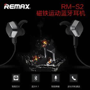 REMAX S2蓝牙运动耳机 睿量蓝牙耳机 超长待机立体声音乐跑步耳机