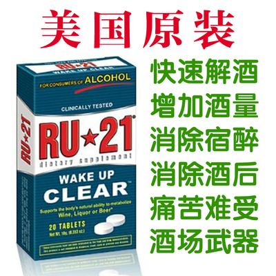 美国RU21安体普复合片解酒药喝醒酒茶增加酒量千杯不醉1盒包邮