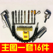 Charging drill electric screwdriver head Wanxiang soft shaft connection batch head double head cross batch head strong magnetic wind bit