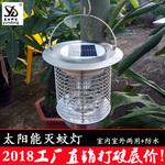 太阳能灭蚊灯户外家用驱蚊神器室内捕蚊器杀虫无辐射防水庭院花园