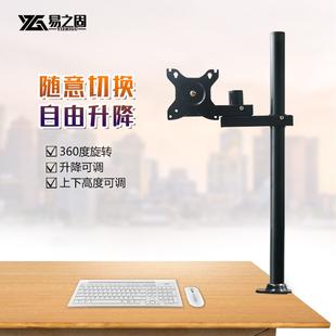 液晶显示器支架桌夹式万向升降旋转电脑触屏台式底座增高通用挂架