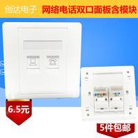 Internet phone panel dual port computer phone wall socket Free phone network dual port 86 information panel