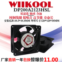 12038散热风扇DP200A 2123HSL HBL双滚珠工业电焊机轴流风机220V