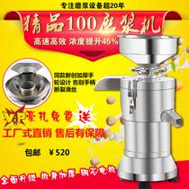 不锈钢商业商用豆浆机大型大容量早餐店食堂用渣浆分离全自动现磨
