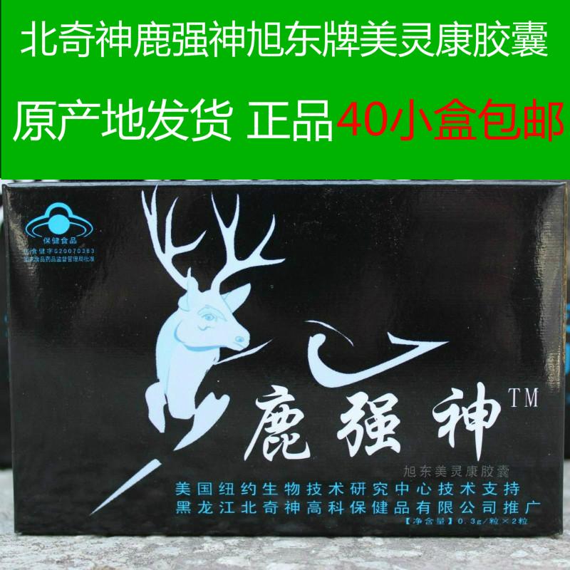 盒包邮40盒1粒2保真鹿强神胶囊正品北奇神专柜正品新原产地发货