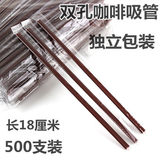 Free shipping coffee straw individually wrapped disposable coffee stir sticks two holes with two holes small straw juice hot drinks