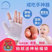 儿童手套速干溥款宝宝戒吃手指套矫正器婴儿吸拇指防吃手神器