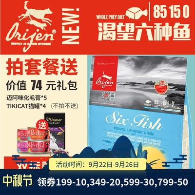 王可可 Orijen原始猎食渴望六种鱼猫粮成猫幼猫粮进口全猫粮1.8KG