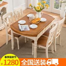 实木伸缩地中海餐桌椅组合 可折叠方桌变圆桌小户型美式歺桌餐台