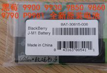 M1黑莓99009930985098609790P9981全新原装电池全新原电J