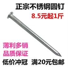 304不锈钢圆钉洋钉铁钉元钉不锈钢钉不锈钉子1寸2寸25寸3寸3.5寸4
