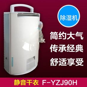 原装进口松下除湿机F-YZJ90H抽湿机家用静音极速除湿器包邮