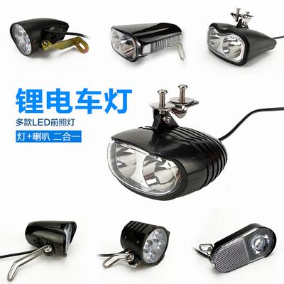 锂电自行车灯车前灯 电动车大灯喇叭喜德盛通用48v超亮LED前照灯多少钱