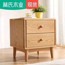 林氏木业北欧简约实木小柜子日式桌卧室白橡木床头柜储物收纳BH5B